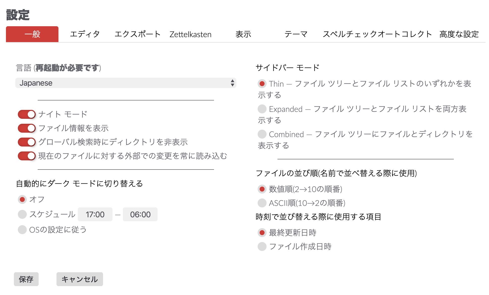 The Preferences dialog in Japanese